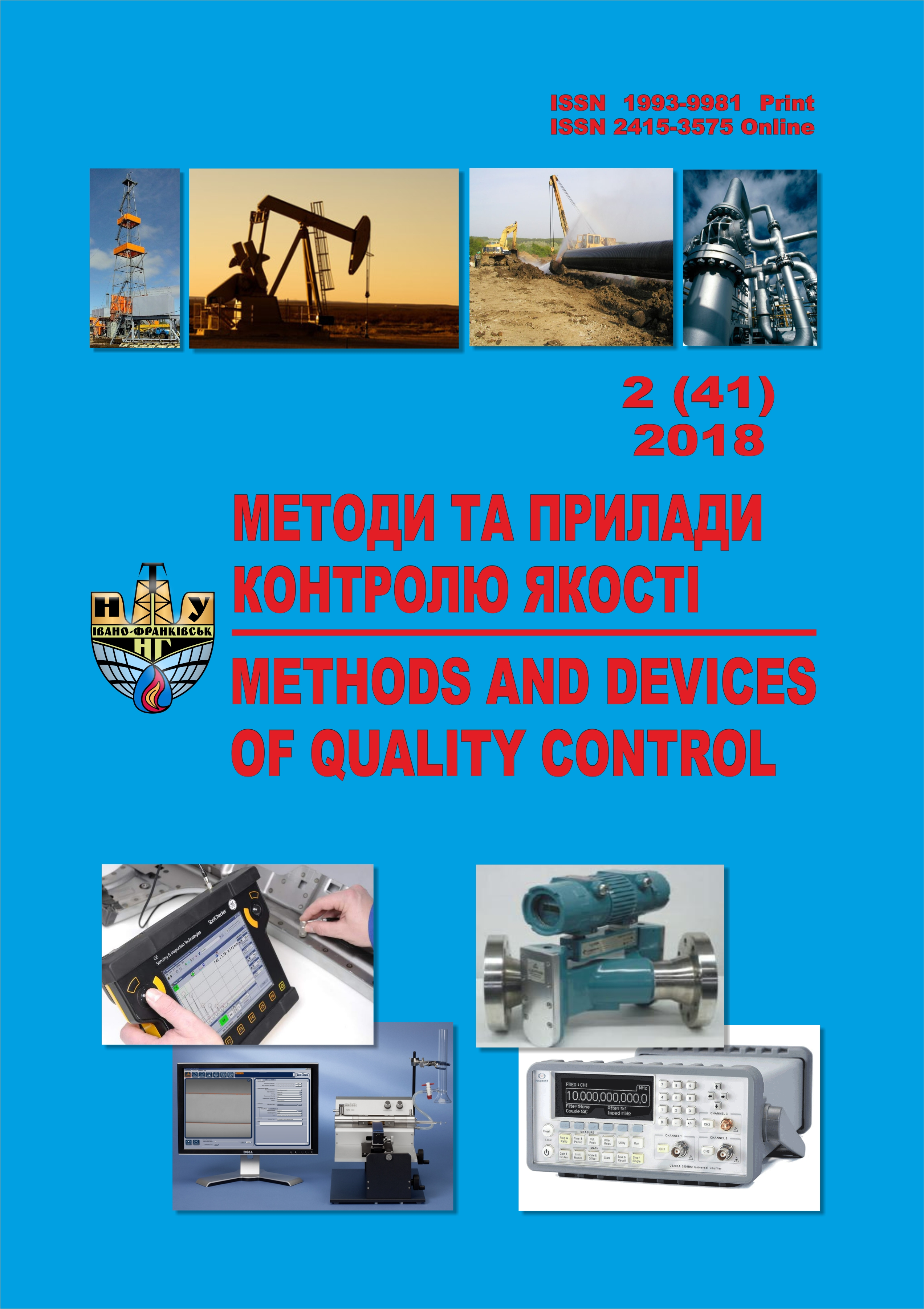 View No. 2(41) (2018): METHODS AND DEVICES OF QUALITY CONTROL